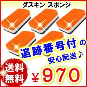 ダスキン 台所用スポンジ 抗菌タイプ オレンジ  (個装) ...