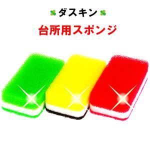 ダスキン 台所用 スポンジ 抗菌 3個 セット ビタミンカラ...