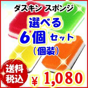 ダスキン 台所用スポンジ 1個(個装) x 6個セット ビタミンカラー