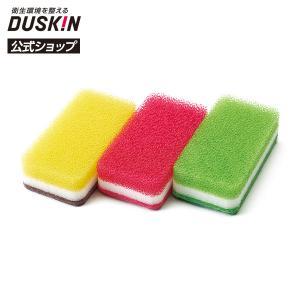 ダスキン公式 台所用スポンジ 抗菌タイプ 3色セット(カラー)キッチン 抗菌 丈夫