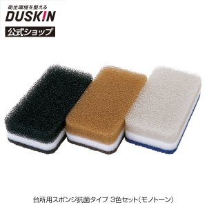 ダスキン公式 台所用スポンジ 抗菌タイプ 3色セット(モノトーン) キッチン 抗菌 丈夫