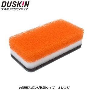 ダスキン公式 台所用スポンジ抗菌タイプ オレンジ キッチン ...
