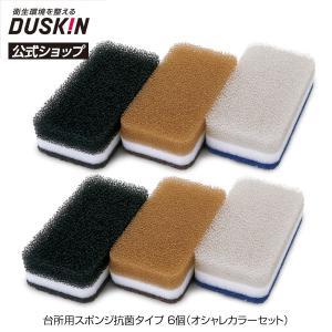 ダスキン公式 台所用スポンジ抗菌タイプ 6個(オシャレカラーセット)キッチン 抗菌 丈夫