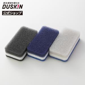 ダスキン公式 台所用スポンジ 3色セット 抗菌タイプ(モノトーンN)キッチン 抗菌 丈夫