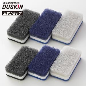ダスキン公式 台所用スポンジ抗菌タイプ 6個セット(新オシャレカラーセット) キッチン 抗菌 丈夫