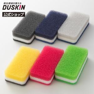 ダスキン公式 台所用スポンジ抗菌タイプ 6個セット(新カラフルカラーセット) キッチン 抗菌 丈夫