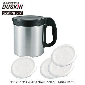 ダスキン公式 天ぷら油ろ過器 油っくりんナイス+専用フィルター(4個入)セット オイルポット