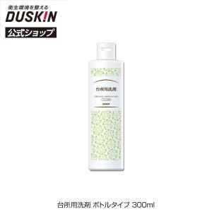 ダスキン公式 台所用洗剤 ボトルタイプ 300ml