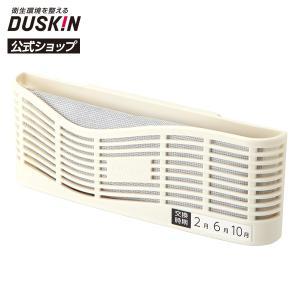 ダスキン公式 冷蔵庫用脱臭剤 <冷蔵室用> 冷蔵ぶぎょう(容器+薬剤) 脱臭 消臭 活性炭