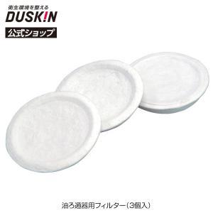 ダスキン公式 天ぷら油ろ過器油っくりん用フィルター(3個入) キッチン エコ