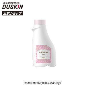 ダスキン公式 洗濯用漂白剤(酸素系)(450g)