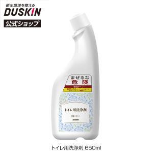 ダスキン公式 トイレ用 洗浄剤 650ml クエン酸 高粘度 掃除用品