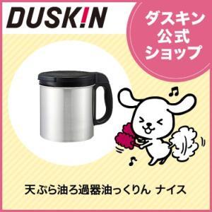 ダスキン公式 天ぷら油 ろ過器 油っくりん ナイス(専用フィルター1個付) キッチン エコ