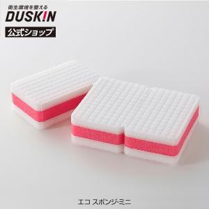 ダスキン公式 エコ スポンジ・ミニ メラミンスポンジ 掃除用品