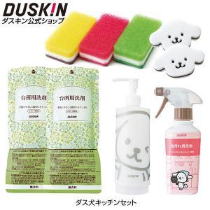ダスキン公式 ダス犬キッチンセット 送料無料 ギフト 洗剤セット スポンジ 台所用洗剤