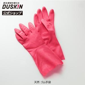 ダスキン公式 天然 ゴム手袋 キッチングローブ 裏起毛 掃除用品