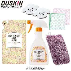 ダスキン公式 ダス犬お風呂セット 送料無料 ギフト 浴室 洗剤 スポンジ 水あか