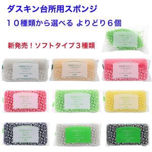 ダスキン台所用スポンジ 9種類からよりどり選べる個包装6個 お好きな色を組み合わせ自由 リーフ型 掃...