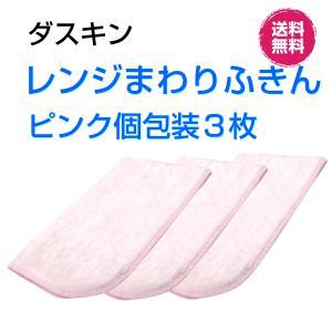 ダスキン レンジまわりふきん かわいいピンク 1枚入個包装×3袋(キッチンクロス 大判 桜色 ピンク...