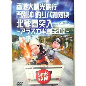 水曜どうでしょう 第12弾 香港大観光旅行/門...の関連商品5
