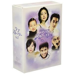 (アウトレット品)ラブストーリー DVD-BOX VOL.1〈4枚組〉(DVD/洋画恋愛 ロマンス) dvdoutlet