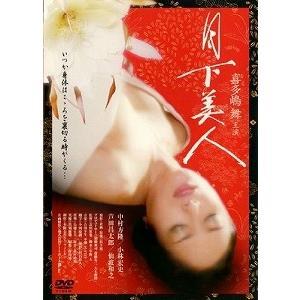 月下美人(DVD・邦画ドラマ)