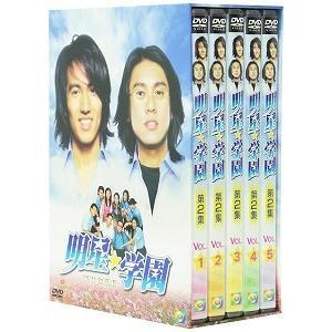 (アウトレット品)明星★学園 BOXII〈5枚組〉(DVD/洋画青春 ドラマ) dvdoutlet