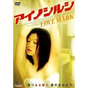 アイノシルシ(DVD/邦画エロティック|恋愛 ロマンス|ドラマ)
