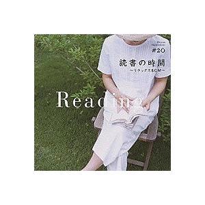 読書の時間〜リラックスBGM〜(CD/イージーリスニング) :4545933124585 ...
