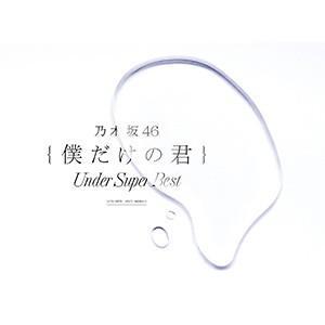 乃木坂46/僕だけの君 ?Under Super Best?...