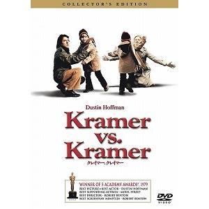 (アウトレット品)クレイマー クレイマー コレクターズ・エディション('79米)(DVD/洋画家族 兄弟|ドラマ)|dvdoutlet