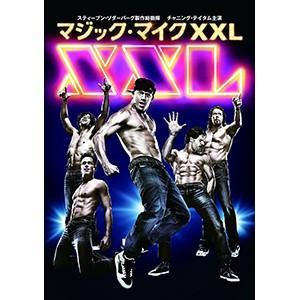 マジック・マイク XXL(DVD・洋画ドラマ)|dvdoutlet
