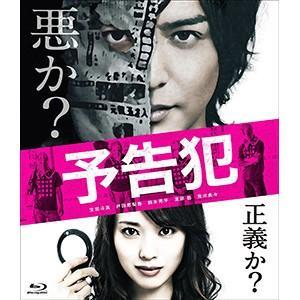 映画 予告犯('15映画「予告犯」製作委員会)(Blu-ray/邦画サスペンス)