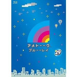 B 29 アメトーーク  ブルーーレイ(Blu-ray・お笑い)