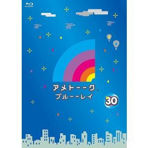 B 30 アメトーーク  ブルーーレイ(Blu-ray・お笑い)|dvdoutlet