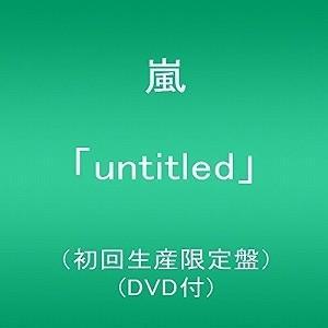 (アウトレット品)ARASHI/「untitled」(CD/邦楽ポップス)初回出荷限定盤|dvdoutlet