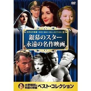 (アウトレット品)銀幕のスター 永遠の名作映画(DVD10枚組)(DVD・洋画ドラマ)|dvdoutlet
