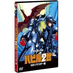 バビル2世 HDリマスター普及版〈2枚組〉(DVD/アニメ)