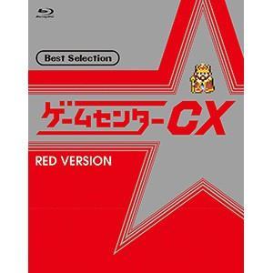 ゲームセンターCX ベストセレクション 赤盤(Blu-ray/趣味・教養・実用)