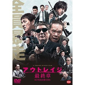 アウトレイジ 最終章(DVD・邦画ドラマ)(新品)の関連商品3