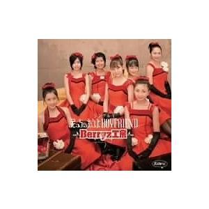 2006年8月発表の11枚目のシングル「笑っちゃおうよ BOYFRIEND」の映像版。元気ハツラツな...