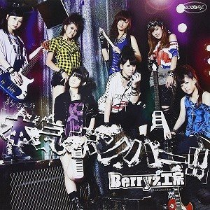 2010年第2弾シングル「本気(マジ)ボンバー!!」の映像作品。同曲はテレビ東京系アニメ『イナズマイ...