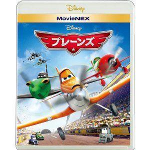 プレーンズ MovieNEX  ブルーレイ+DVD+デジタル...