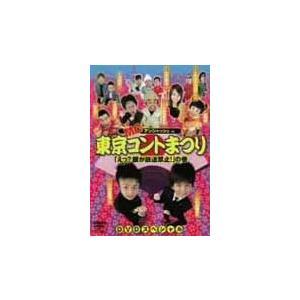 (アウトレット品)MCアンジャッシュ in 東京コントまつり「えっ?顔が放送禁止!」の巻(DVD/エ|dvdoutlet