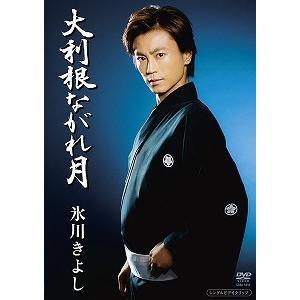 (アウトレット品)氷川きよし/大利根ながれ月(DVD/邦楽)|dvdoutlet