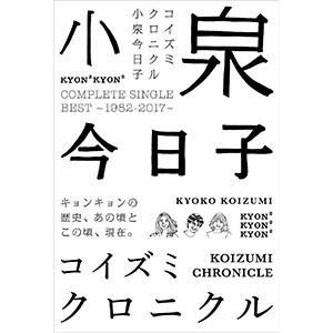 小泉今日子/コイズミクロニクル~コンプリートシングルベスト ...