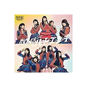 AKB48/ハート・エレキ(Type 4) 初回出荷限定盤(...
