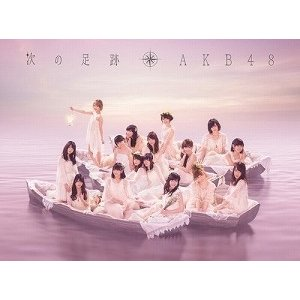 AKB48/次の足跡(Type A) 初回出荷限定盤(初回限...
