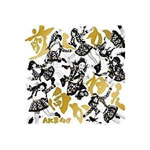 AKB48/前しか向かねえ(Type A) 初回出荷限定盤(...