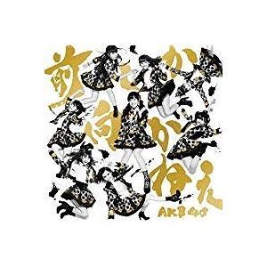 AKB48/前しか向かねえ(Type B) 初回出荷限定盤(...